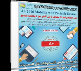 كورس أساسيات صيانة اللاب توب والهواتف الذكية | A+ 2016 Mobility with Portable Devices