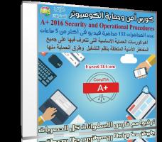كورس أمن وحماية الكومبيوتر | A+ 2016 Security and Operational Procedures