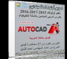 كورس أوتوكاد للمبتدئين للتدريب بالأمثلة التطبيقية | فيديو بالعربى