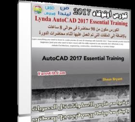 كورس أوتوكاد 2017 | Lynda AutoCAD 2017 Essential Training
