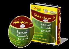 كورس البرمجة بلغة التجميع | Assembly Language Programming | فيديو بالعربى
