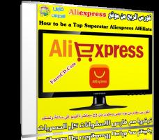 كورس التسويق والربح من موقع Aliexpress