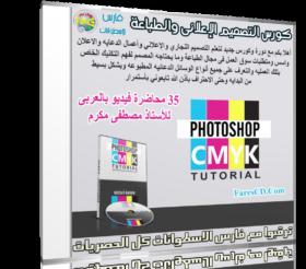 كورس التصميم الإعلانى والطباعة | فيديو بالعربى