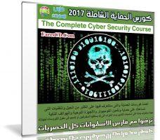 كورس الحماية الشاملة 2017 | The Complete Cyber Security Course