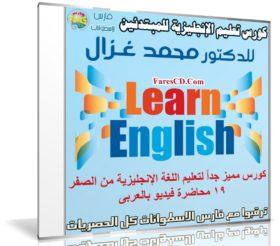 كورس اللغة الإنجليزية للمبتدئين | د محمد غزال | فيديو بالعربى