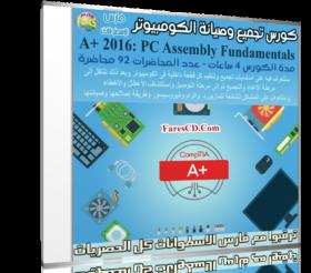 كورس تجميع وصيانة الكومبيوتر | A+ 2016: PC Assembly Fundamentals