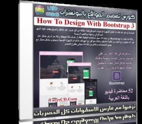 كورس تصميم المواقع بالبوتستراب Bootstrap 3   فيديو بالعربى