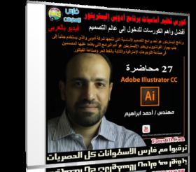 كورس تعليم أساسيات برنامج أدوبى إليستريتور | فيديو بالعربى