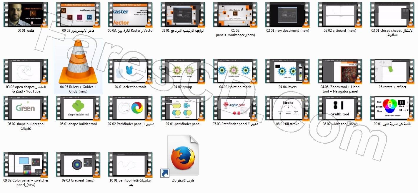 كورس تعليم أساسيات برنامج أدوبى إليستريتور  فيديو بالعربى