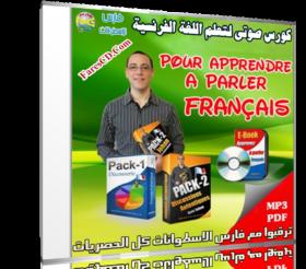 كورس صوتى لتعلم اللغة الفرنسية | Francais authentique