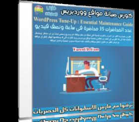 كورس صيانة مواقع ووردبريس   Essential WordPress Maintenance Guide