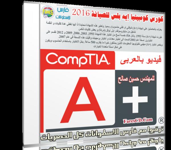 كورس كومبيتيا إيه بلس للصيانة 2016 | فيديو بالعربى