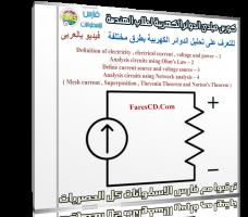 كورس مبادئ الدوائر الكهربية لطلاب الهندسة   فيديو بالعربى