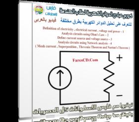 كورس مبادئ الدوائر الكهربية لطلاب الهندسة | فيديو بالعربى