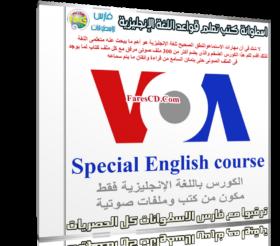 كورس مهارات الإستماع للغة الإنجليزية | VOA Special English course