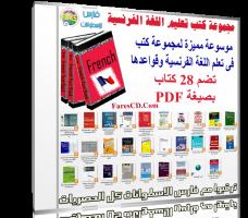 مجموعة كتب تعليم اللغة الفرنسية | بصيغة PDF