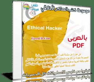 موسوعة كتب الهاكر الأخلاقي | Ethical Hacker | بالعربى PDF