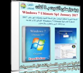 ويندوز سفن التميت بـ 3 لغات | Windows 7 Ultimate Sp1 January 2017