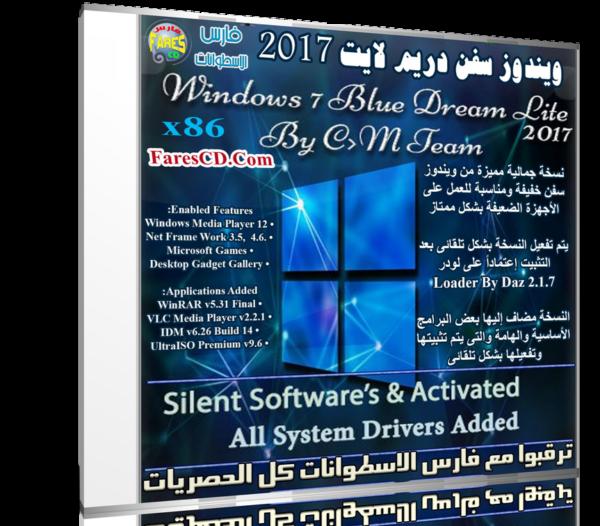 ويندوز سفن دريم لايت 2017   Windows 7 Blue Dream Lite