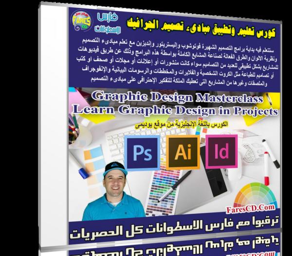 كورس تعليم وتطبيق مبادىء تصميم الجرافيك   Learn Graphic Design in Projects