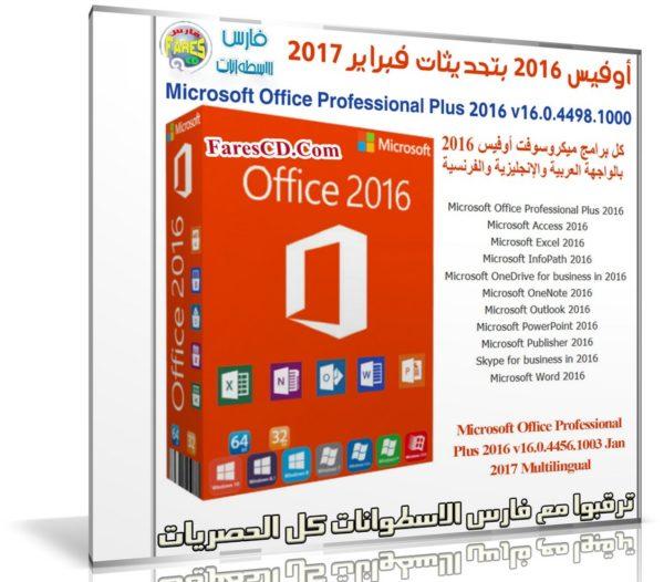 أوفيس 2016 بتحديثات فبراير 2017 | بـ 3 لغات