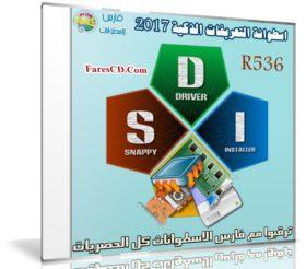 إصدار جديد من اسطوانة التعريفات الذكية | Snappy Driver R536 | بتحديثات فبراير 2017