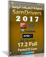 إصدار جديد من اسطوانة التعريفات الروسية 2017 | SamDrivers 17.2 Full