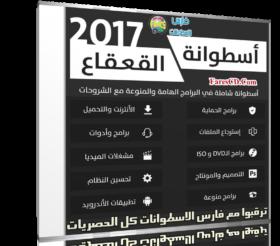 اسطوانة القعقاع 2017   أكثر من 150 برنامج مع التفعيل