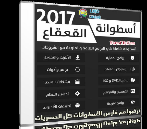 اسطوانة القعقاع 2017 | أكثر من 150 برنامج مع التفعيل