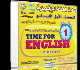 اسطوانة اللغة الإنجليزية للصف الاول الإبتدائى | ترم ثانى 2017