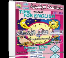 اسطوانة اللغة الإنجليزية للصف الثالث الإبتدائى | ترم ثانى 2017