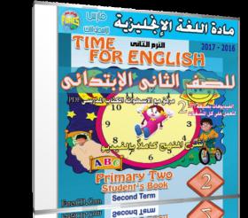 اسطوانة اللغة الإنجليزية للصف الثانى الإبتدائى | ترم ثانى 2017