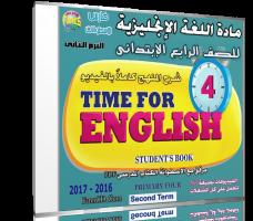 اسطوانة اللغة الإنجليزية للصف الرابع الإبتدائى | ترم ثانى 2017