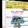 اسطوانة اللغة العربية للصف الأول الإبتدائى   ترم ثانى 2017