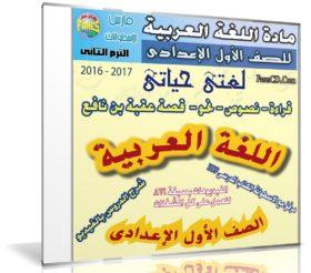 اسطوانة اللغة العربية للصف الأول الإعدادى | ترم ثانى 2017