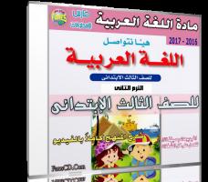 اسطوانة اللغة العربية للصف الثالث الإبتدائى | ترم ثانى 2017