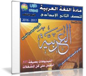 اسطوانة اللغة العربية للصف الثانى الإعدادى | ترم ثانى 2017
