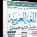 اسطوانة اللغة العربية للصف الرابع الإبتدائى | ترم ثانى 2017