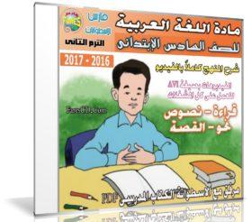 اسطوانة اللغة العربية للصف السادس الإبتدائى | ترم ثانى 2017