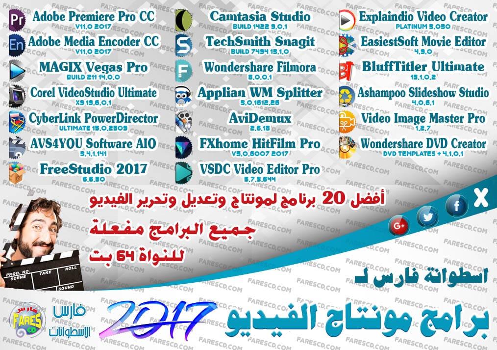 اسطوانة فارس لبرامج مونتاج الفيديو 2017