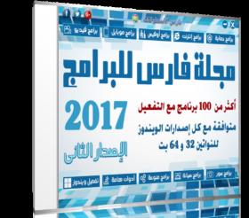 اسطوانة مجلة فارس للبرامج 2017   الإصدار الثانى
