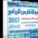 اسطوانة مجلة فارس للبرامج 2017 | الإصدار الثانى