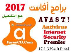 برامج أفاست للحماية 2017 | Avast! AIO 17.1.3394