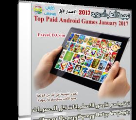 تجميعة ألعاب أندرويد لشهر يناير 2017 | 64 لعبة