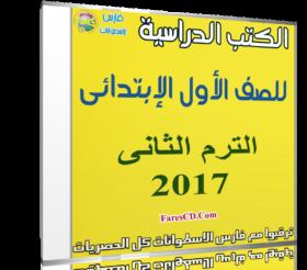 تحميل الكتب الدراسية للصف الأول الإبتدائى | ترم ثانى 2017