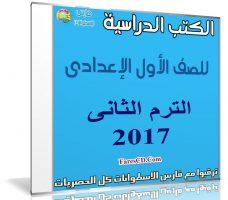 تحميل الكتب الدراسية للصف الأول الإعدادى | ترم ثانى 2017