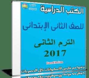 تحميل الكتب الدراسية للصف الثانى الإبتدائى   ترم ثانى 2017