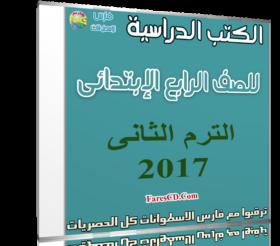 تحميل الكتب الدراسية للصف الرابع الإبتدائى | ترم ثانى 2017