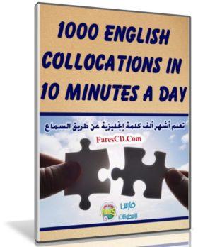 تعلم أشهر ألف كلمة إنجليزية عن طريق السماع | 1000 English Collocations