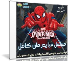 كرتون سبايدر مان | Ultimate Spider-Man | مترجم 3 مواسم